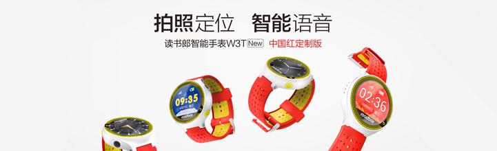 手表广告展示